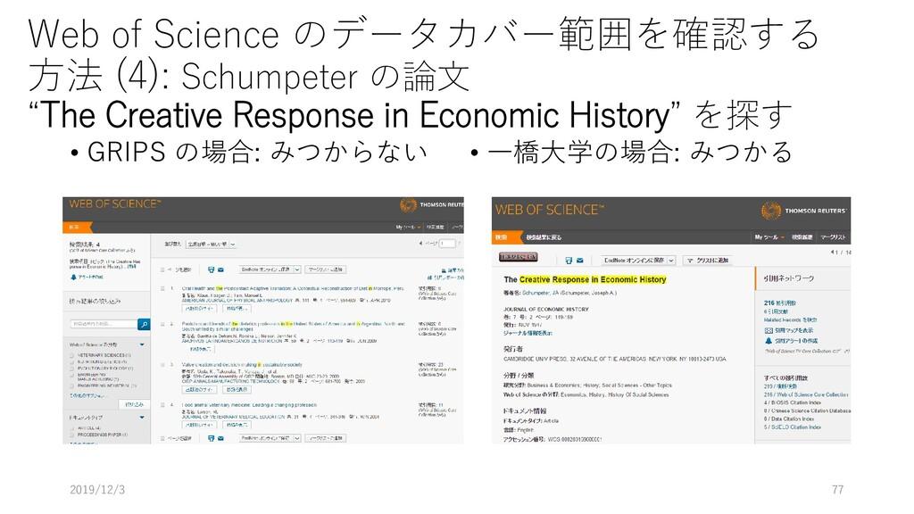 Web of Science のデータカバー範囲を確認する 方法 (4): Schumpete...