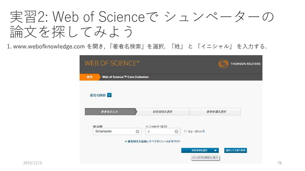 実習2: Web of Scienceで シュンペーターの 論文を探してみよう 1. www....