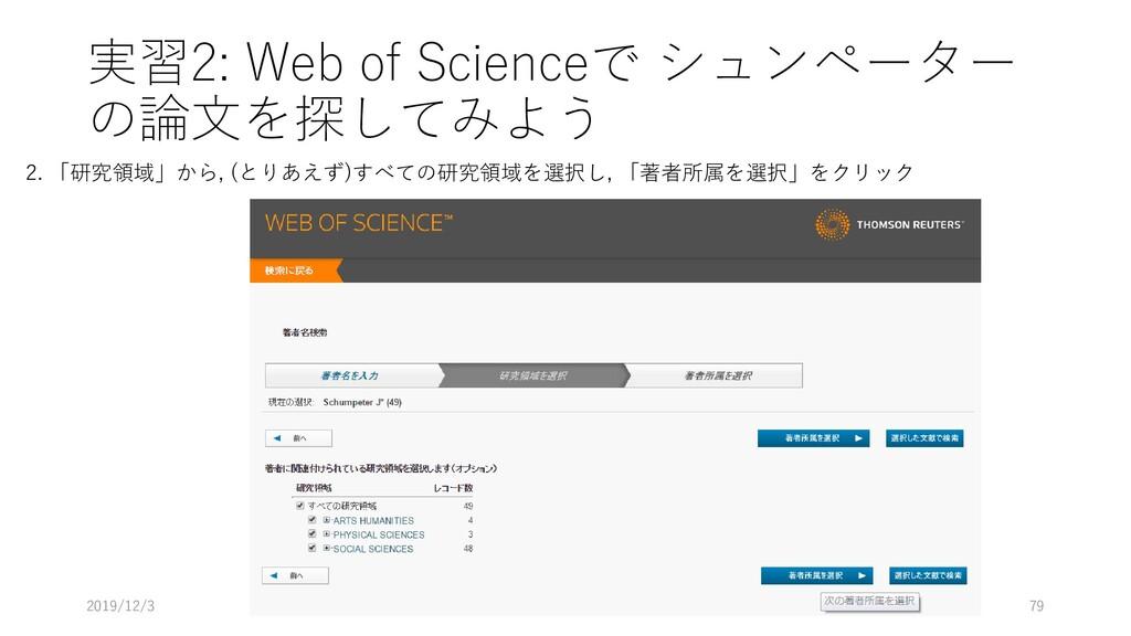実習2: Web of Scienceで シュンペーター の論文を探してみよう 2. 「研究領...