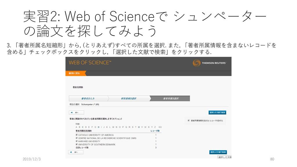 実習2: Web of Scienceで シュンペーター の論文を探してみよう 3. 「著者所...