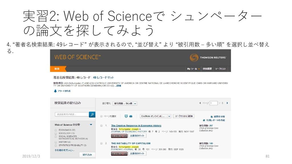 """実習2: Web of Scienceで シュンペーター の論文を探してみよう 4. """"著者名..."""