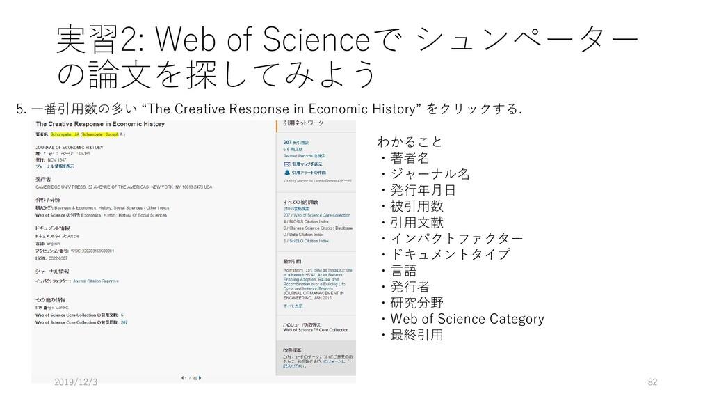 実習2: Web of Scienceで シュンペーター の論文を探してみよう 5. 一番引用...