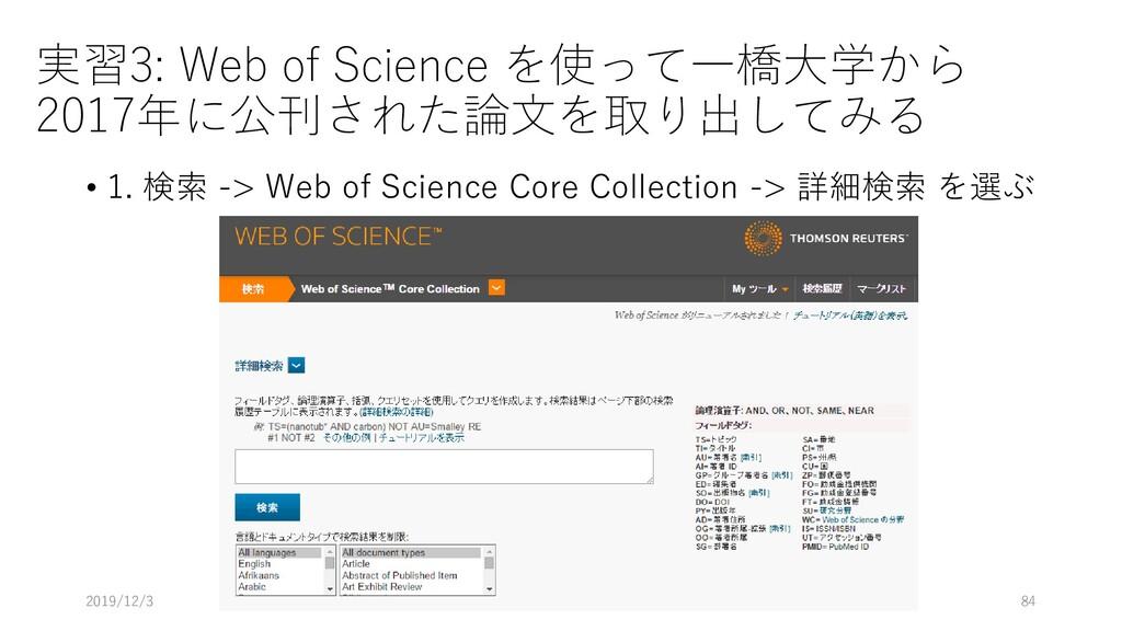 実習3: Web of Science を使って一橋大学から 2017年に公刊された論文を取り...