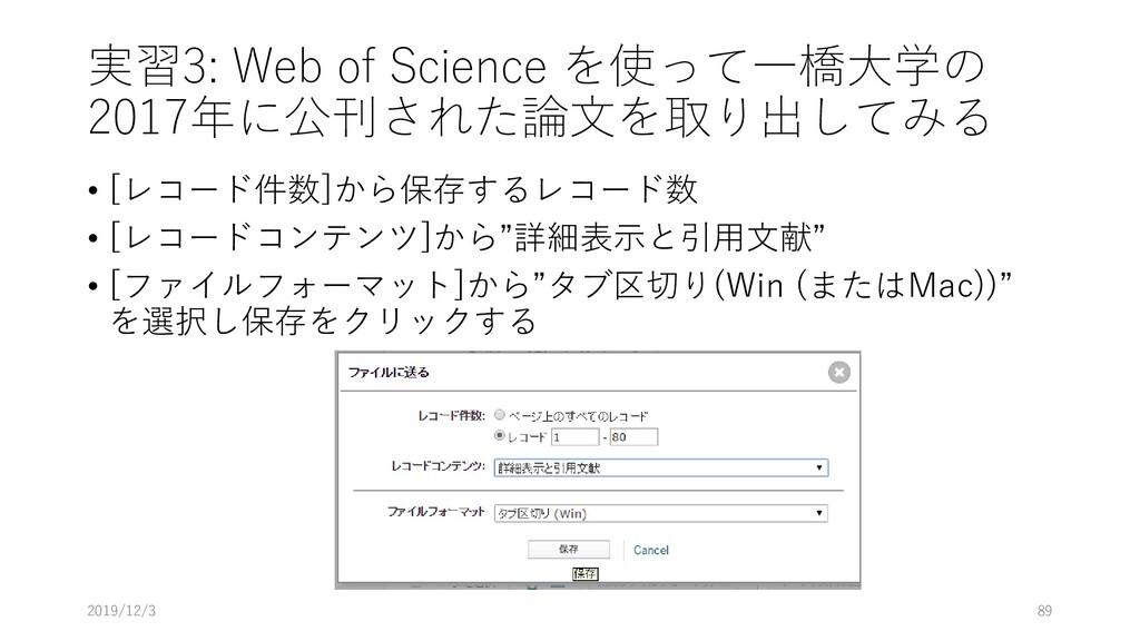 実習3: Web of Science を使って一橋大学の 2017年に公刊された論文を取り出...