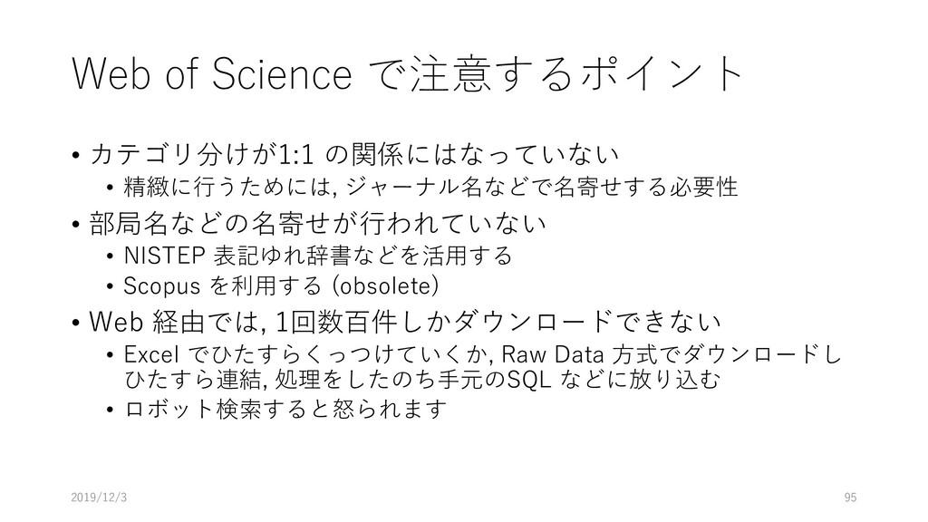 Web of Science で注意するポイント • カテゴリ分けが1:1 の関係にはなってい...