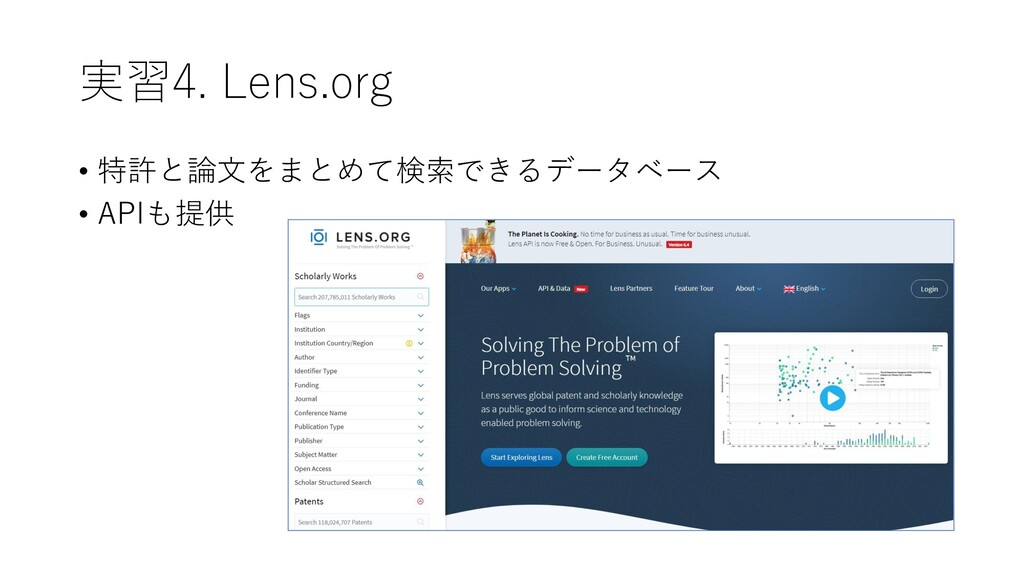 実習4. Lens.org • 特許と論文をまとめて検索できるデータベース • APIも提供