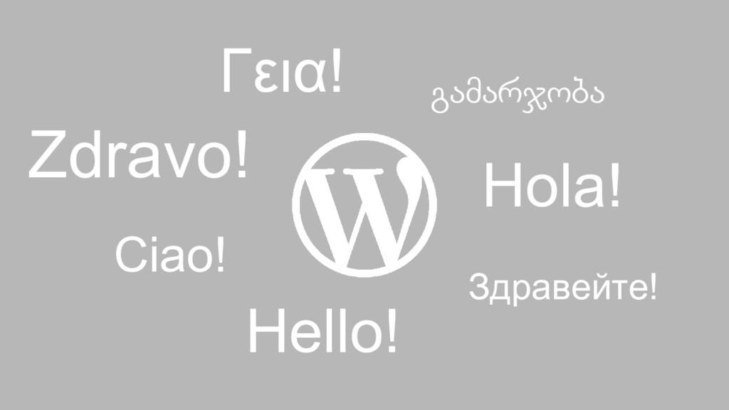 Zdravo! Hello! Γεια! Ciao! Hola! Здравейте! გამ...
