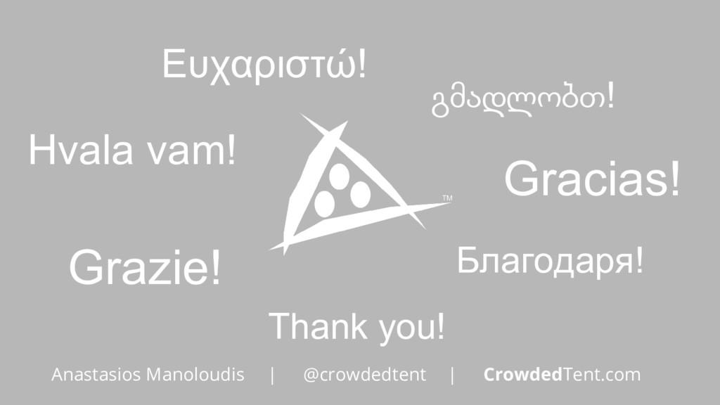 Hvala vam! Thank you! Ευχαριστώ! Grazie! Gracia...