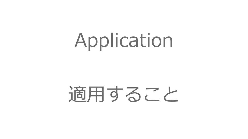 Application 適用すること