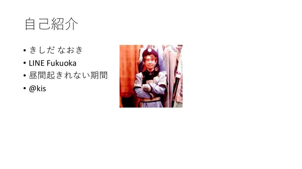 •   • LINE Fukuoka •    • @kis