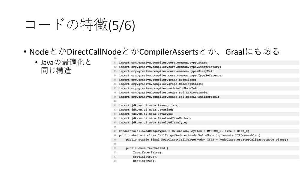 (5/6) • NodeDirectCallNodeCompilerAss...
