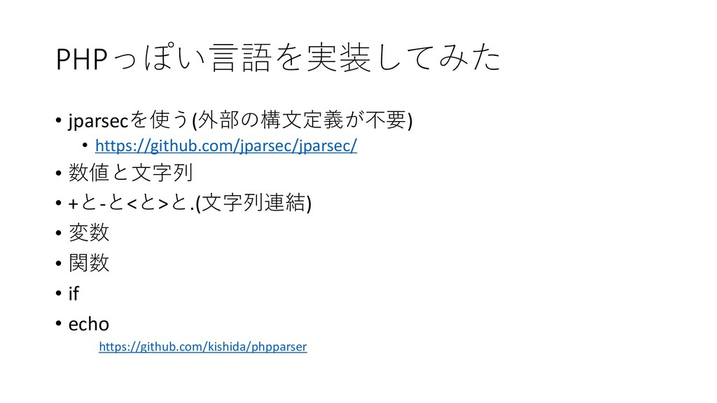 PHP   • jparsec( ) • http...