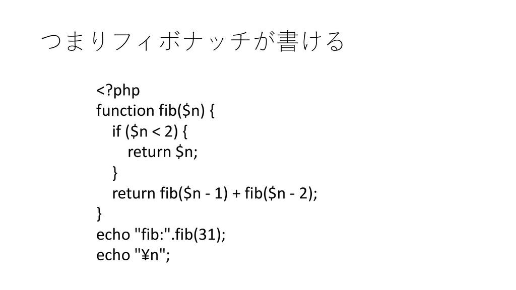 <?php function fib($n) { if ($n <...