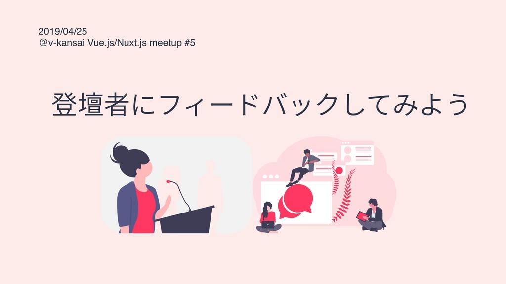 2019/04/25 @v-kansai Vue.js/Nuxt.js meetup #5 登...