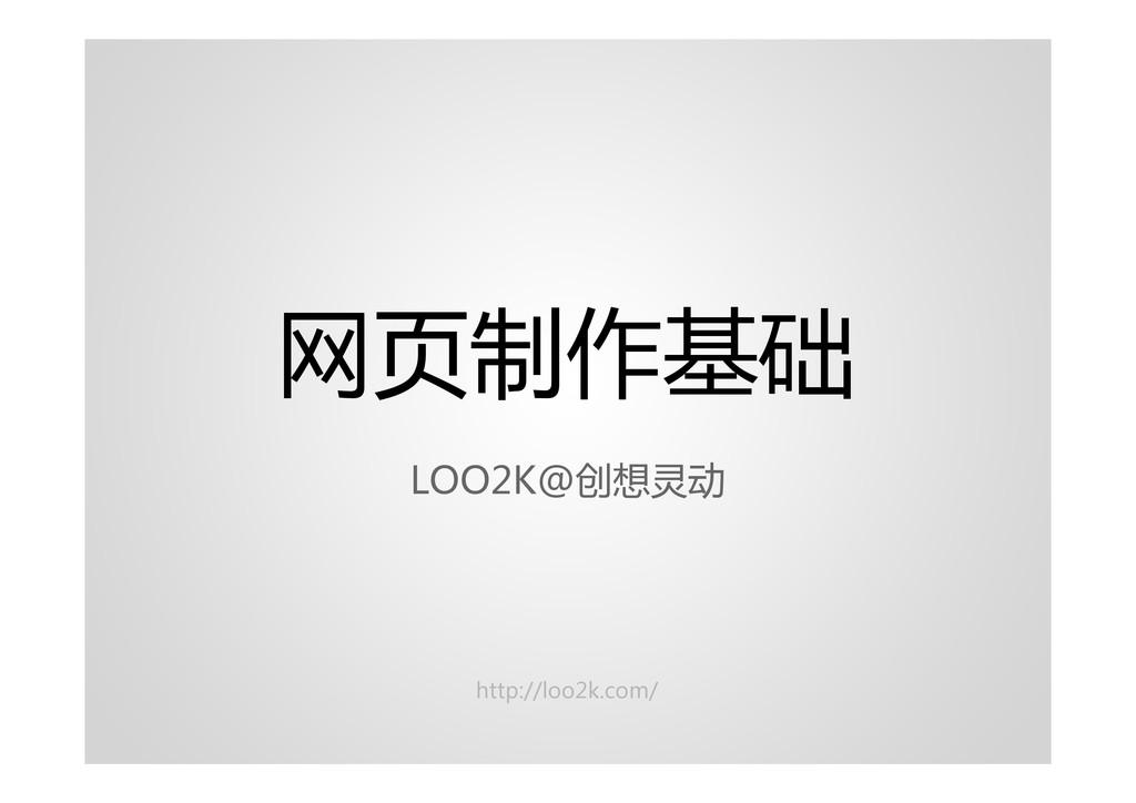 网页制作基础 LOO2K@创想灵动 http://loo2k.com/