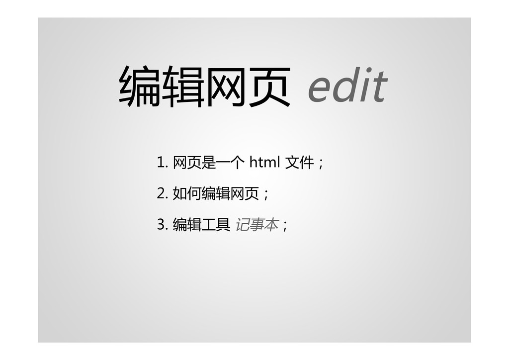 编辑网页 edit 1. 网页是一个 html 文件; 2. 如何编辑网页; 3. 编辑工具 ...