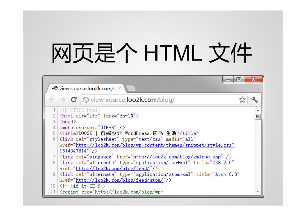 网页是个 HTML 文件