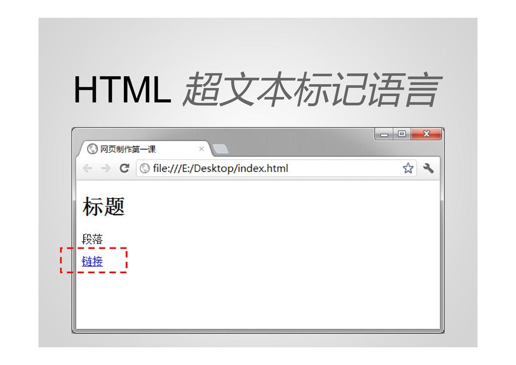 HTML 超文本标记语言