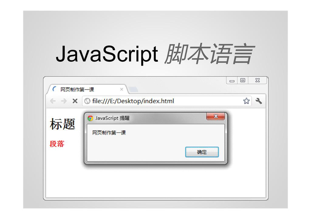 JavaScript 脚本语言