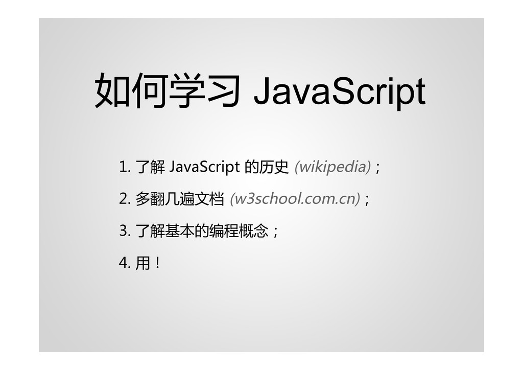 如何学习 JavaScript 1. 了解 JavaScript 的历史 (wikipedia...
