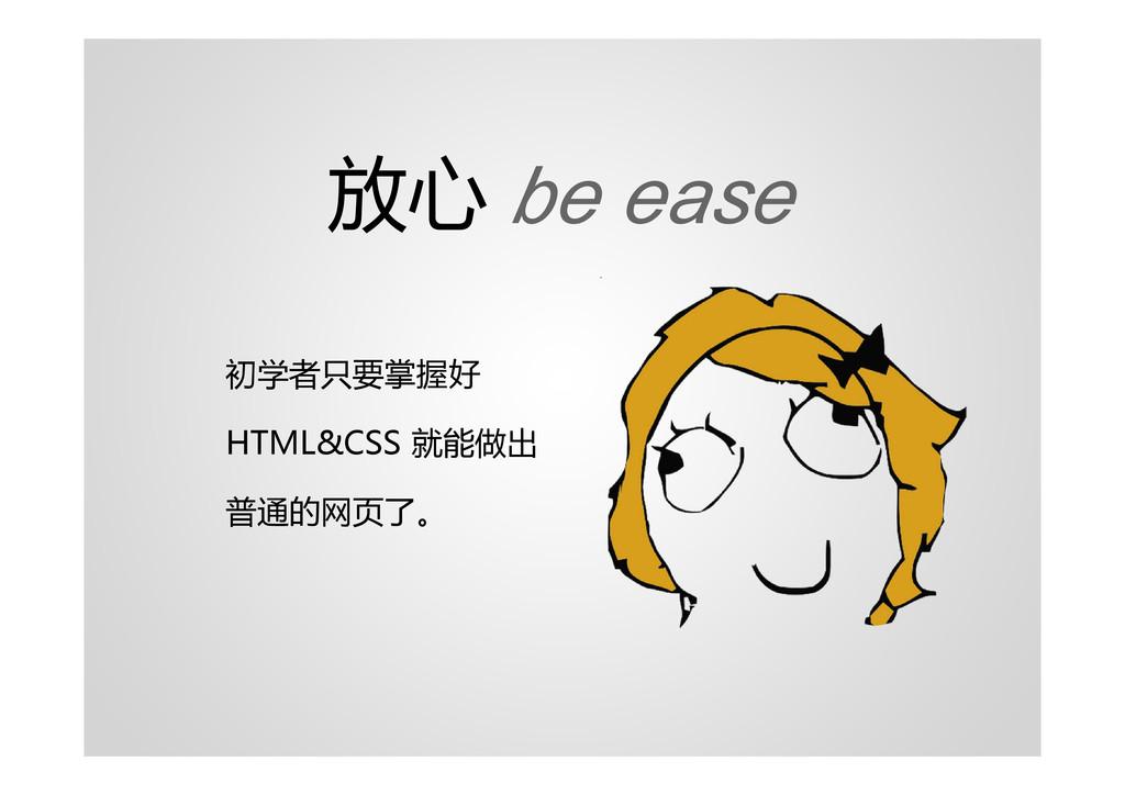 放心 be ease 初学者只要掌握好 HTML&CSS 就能做出 普通的网页了。