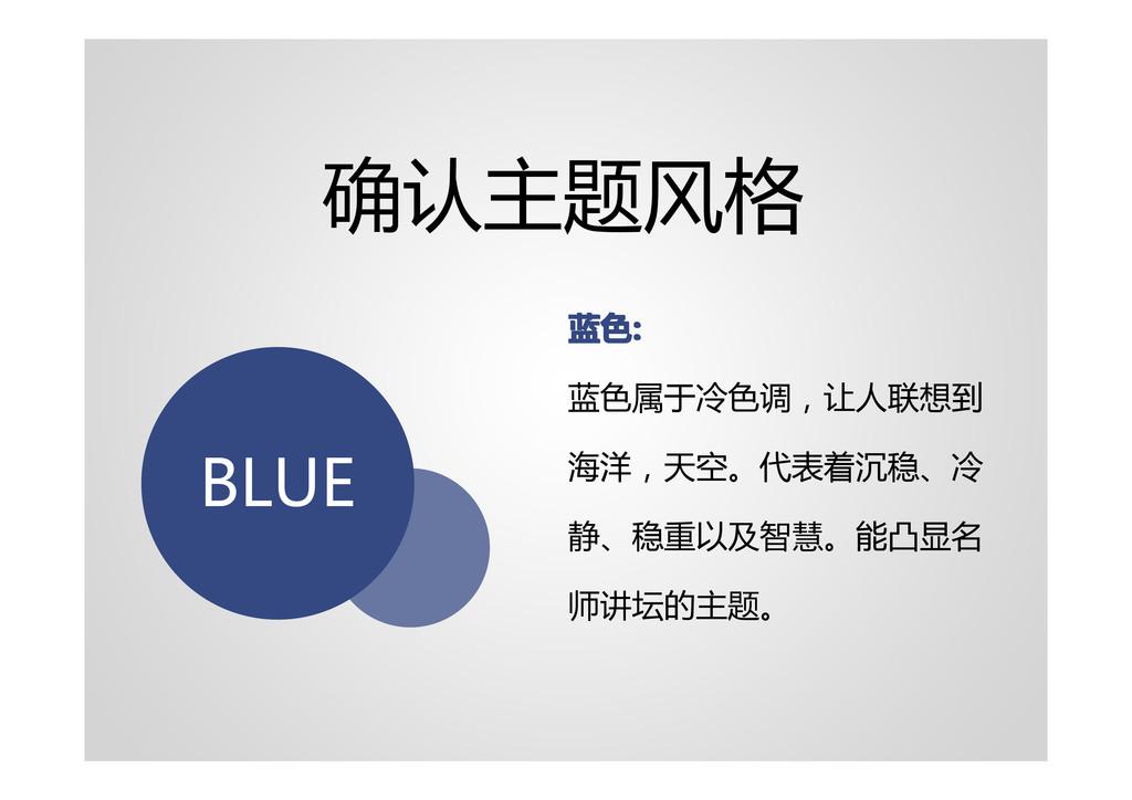 确认主题风格 BLUE 蓝色 蓝色 蓝色 蓝色: : : : 蓝色属于冷色调,让人联想到 海洋...