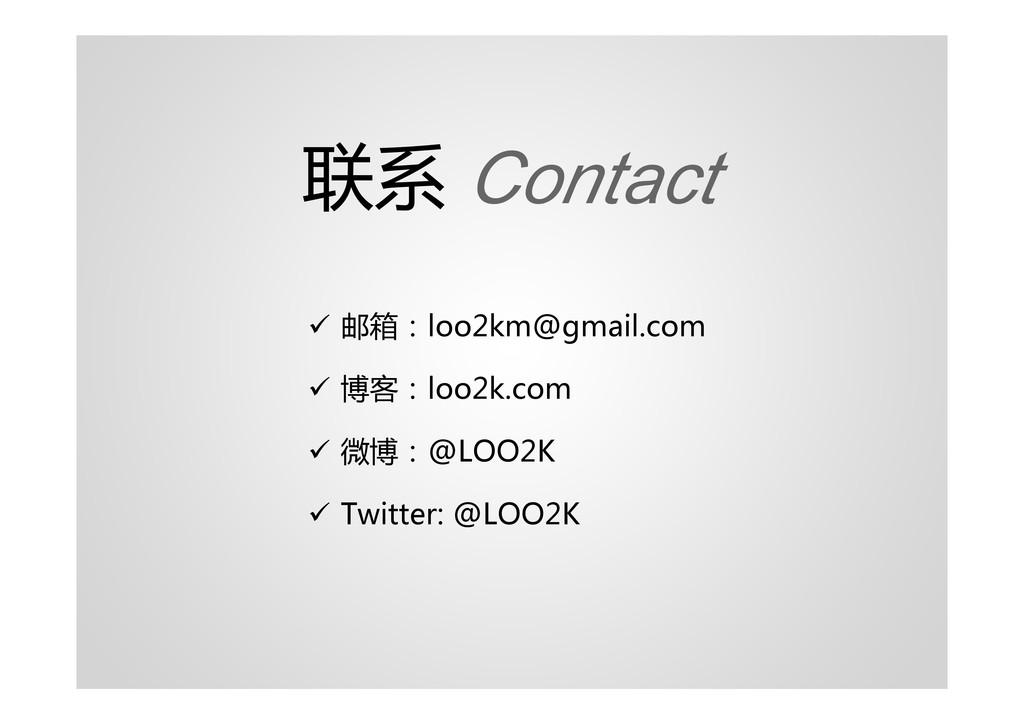 联系 Contact � 邮箱:loo2km@gmail.com � 博客:loo2k.com...