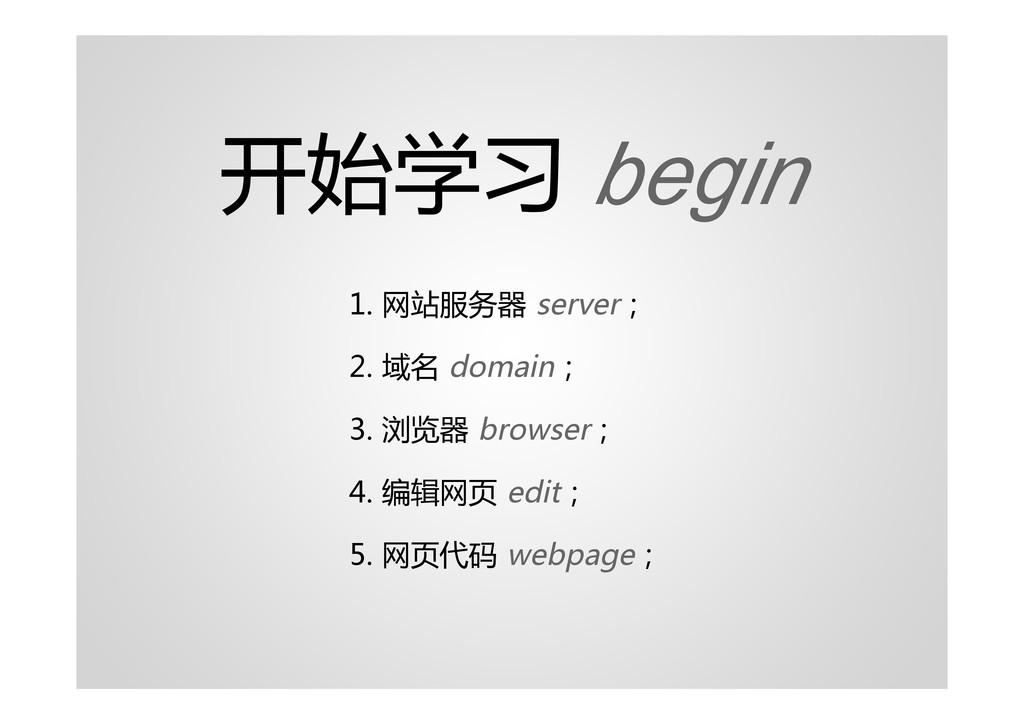 开始学习 begin 1. 网站服务器 server; 2. 域名 domain; 3. 浏览...