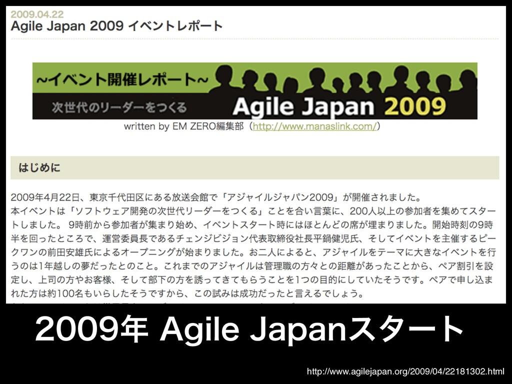 http://www.agilejapan.org/2009/04/22181302.html...