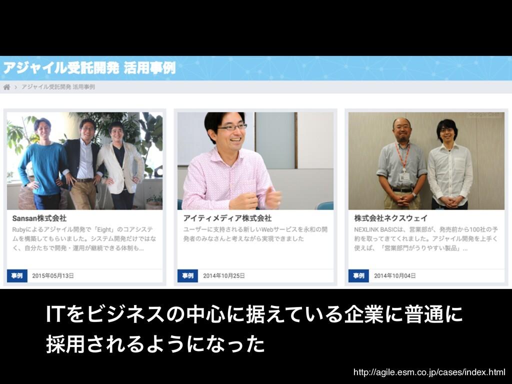 http://agile.esm.co.jp/cases/index.html *5ΛϏδωε...