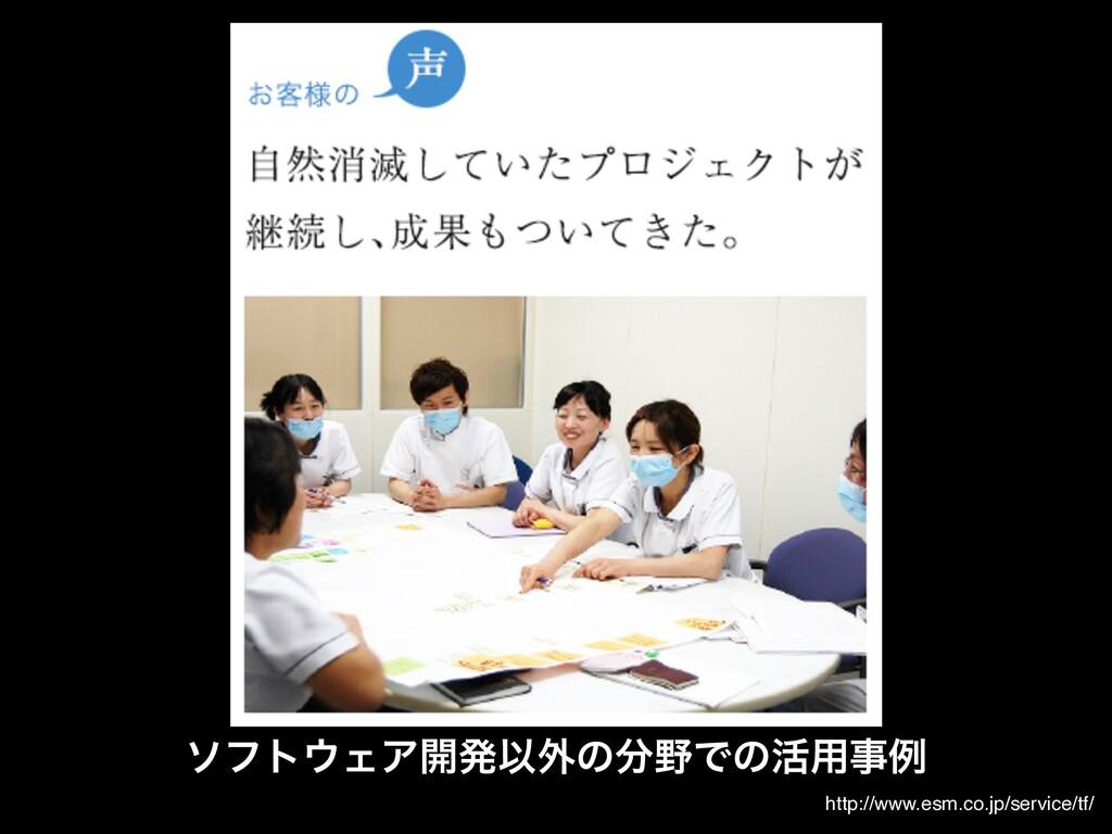 http://www.esm.co.jp/service/tf/ ιϑτΣΞ։ൃҎ֎ͷͰ...
