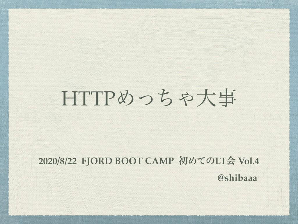 HTTPΊͬͪΌେ 2020/8/22 FJORD BOOT CAMP ॳΊͯͷLTձ Vo...