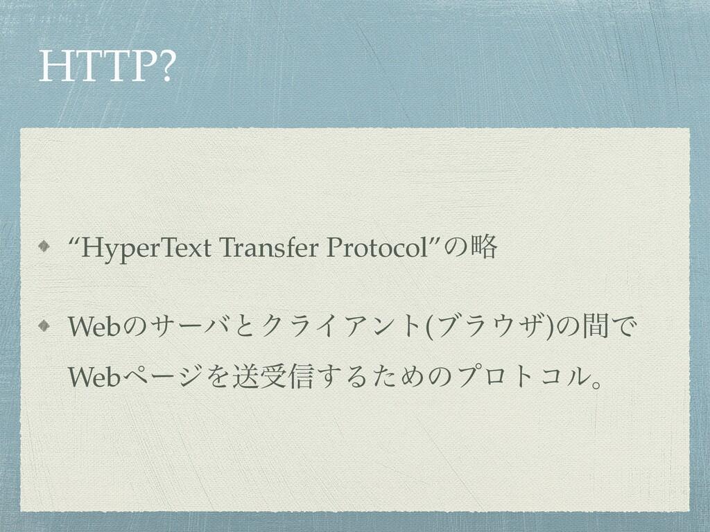 "HTTP? ""HyperText Transfer Protocol""ͷུ WebͷαʔόͱΫ..."
