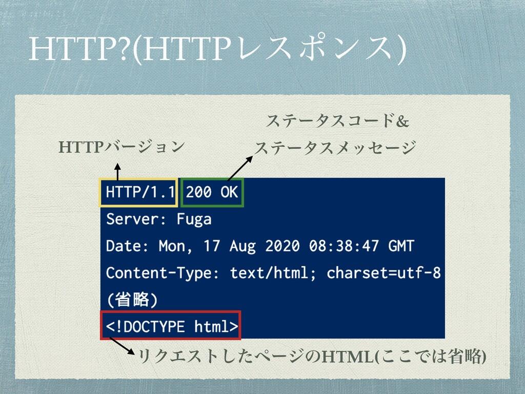 HTTP?(HTTPϨεϙϯε) HTTPόʔδϣϯ εςʔλείʔυ& εςʔλεϝοηʔδ...
