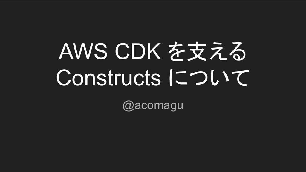 AWS CDK を支える Constructs について @acomagu