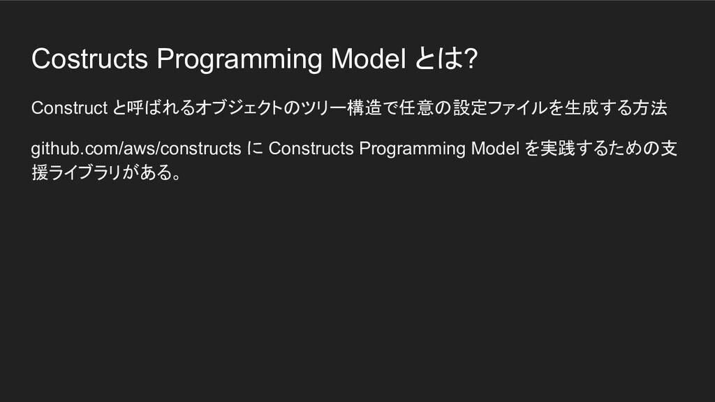 Costructs Programming Model とは? Construct と呼ばれる...