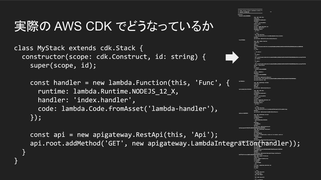 実際の AWS CDK でどうなっているか