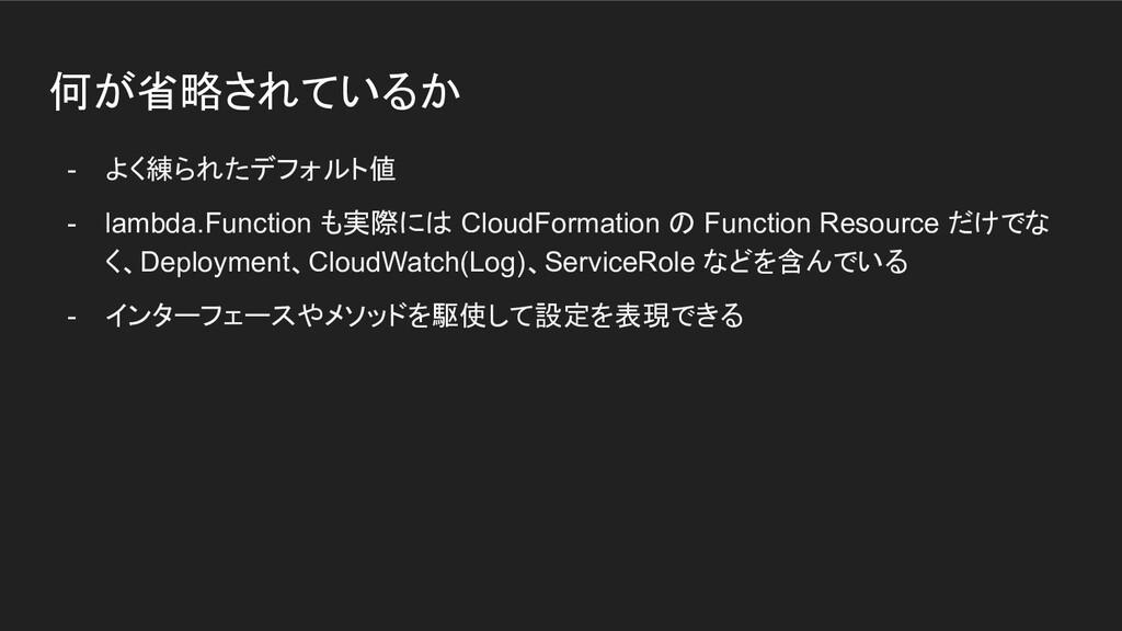 何が省略されているか - よく練られたデフォルト値 - lambda.Function も実際...
