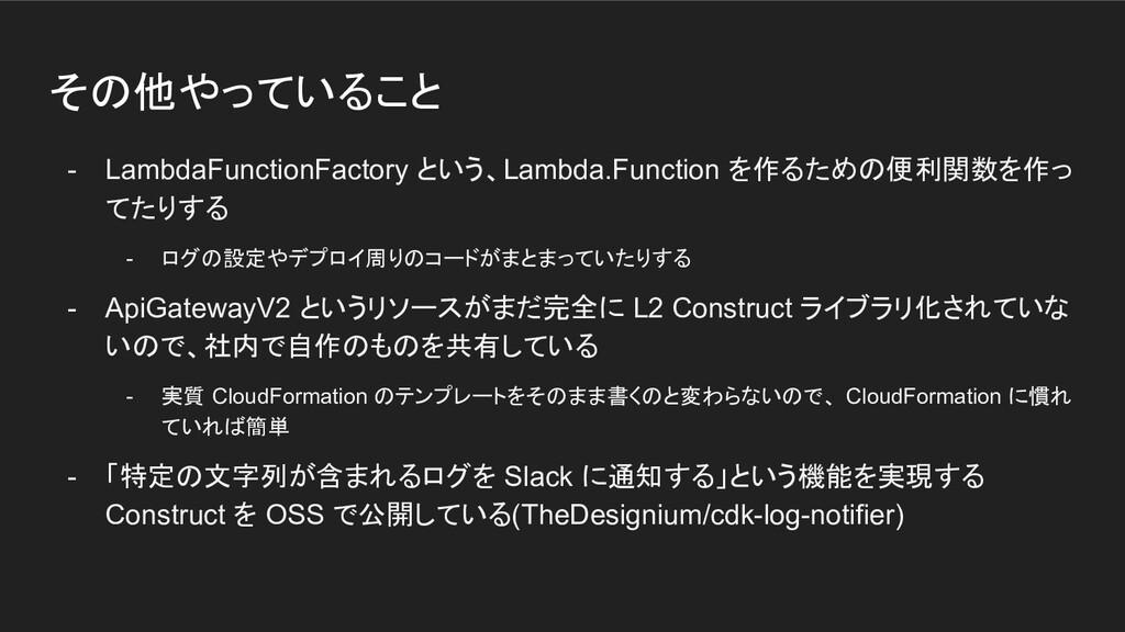 その他やっていること - LambdaFunctionFactory という、Lambda.F...