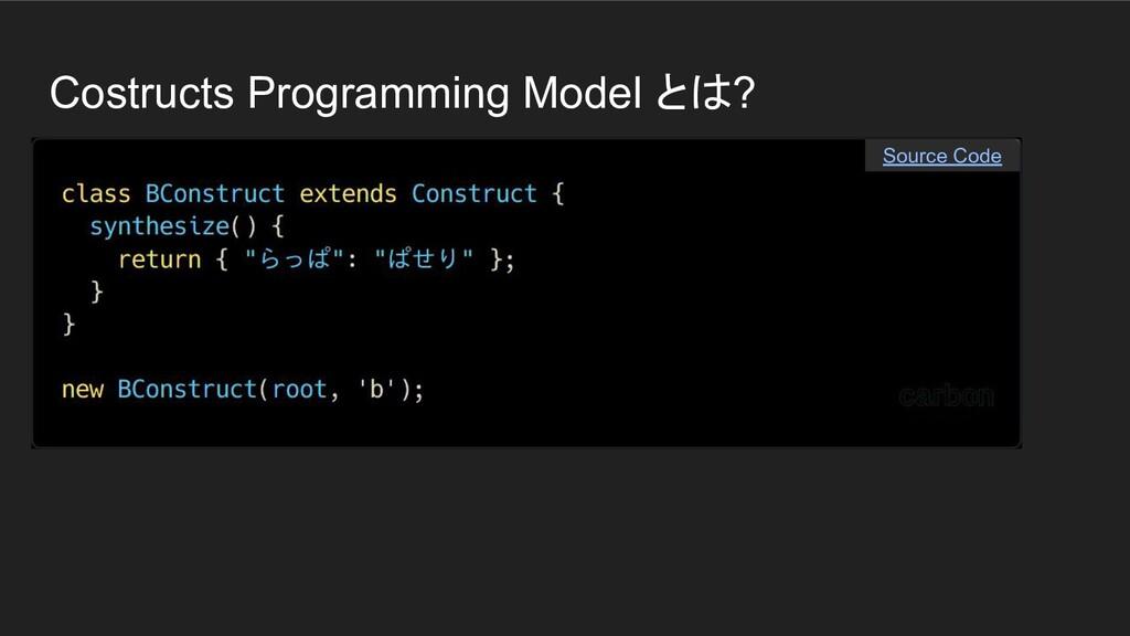 Costructs Programming Model とは? Source Code