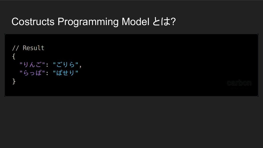 Costructs Programming Model とは?