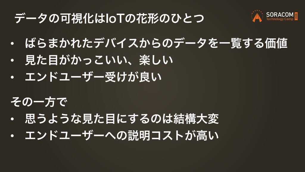 σʔλͷՄࢹԽ*P5ͷՖܗͷͻͱͭ • Β·͔ΕͨσόΠε͔ΒͷσʔλΛҰཡ͢ΔՁ • ...