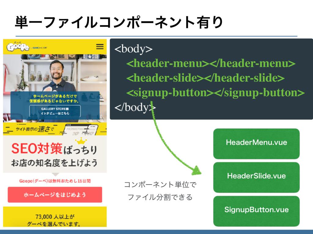 ୯ҰϑΝΠϧίϯϙʔωϯτ༗Γ <body> <header-menu></header-me...