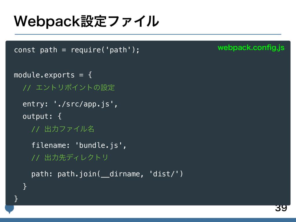 8FCQBDLઃఆϑΝΠϧ const path = require('path'); ...