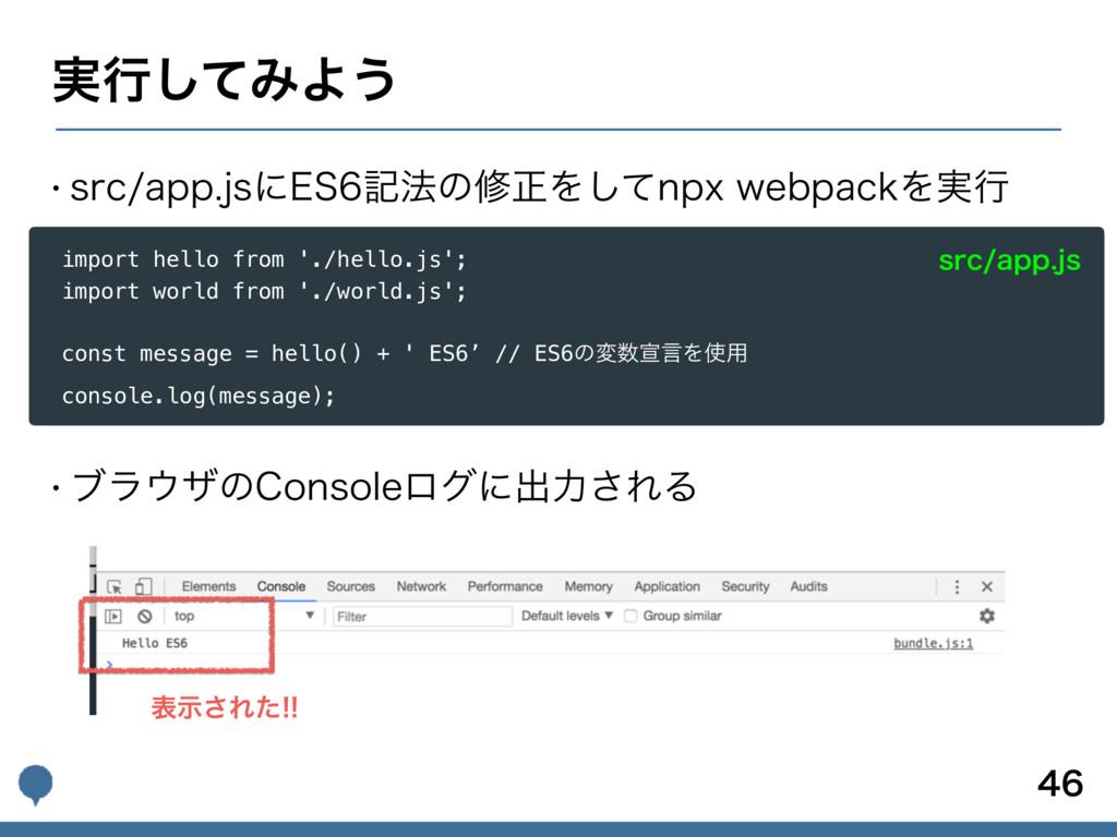࣮ߦͯ͠ΈΑ͏ import hello from './hello.js'; impo...