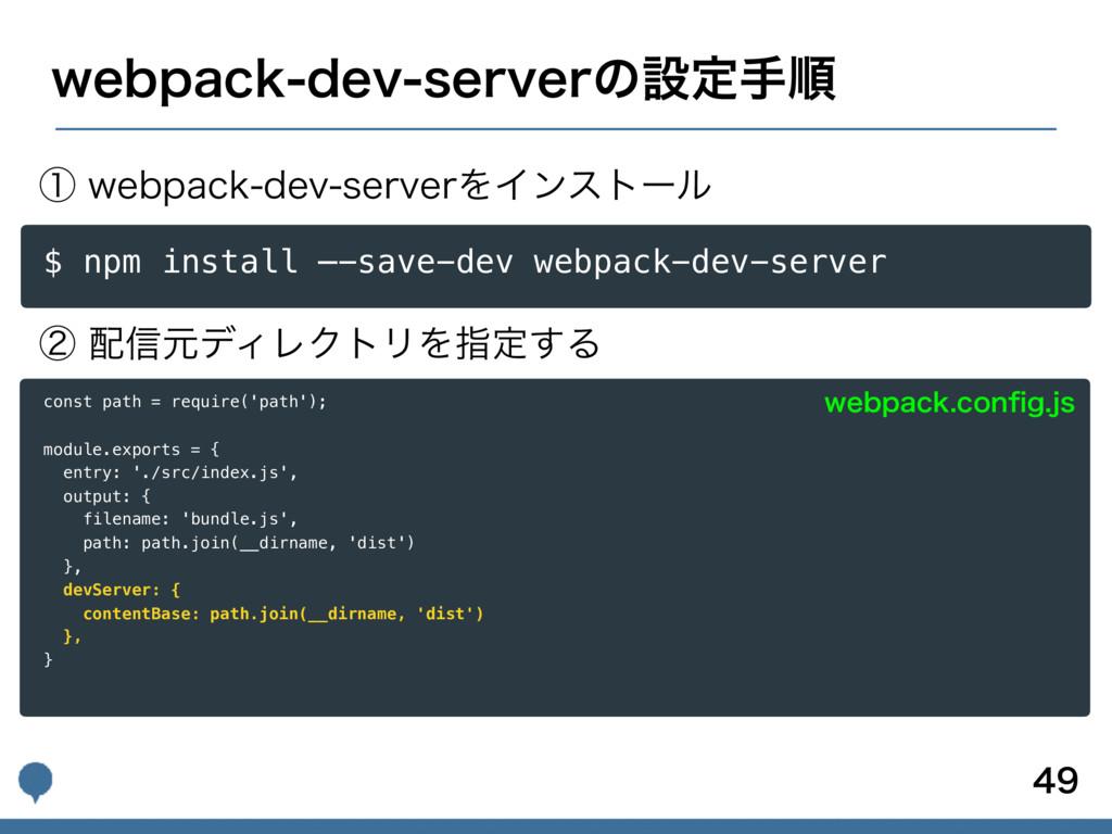 XFCQBDLEFWTFSWFSͷઃఆखॱ  $ npm install —-save...