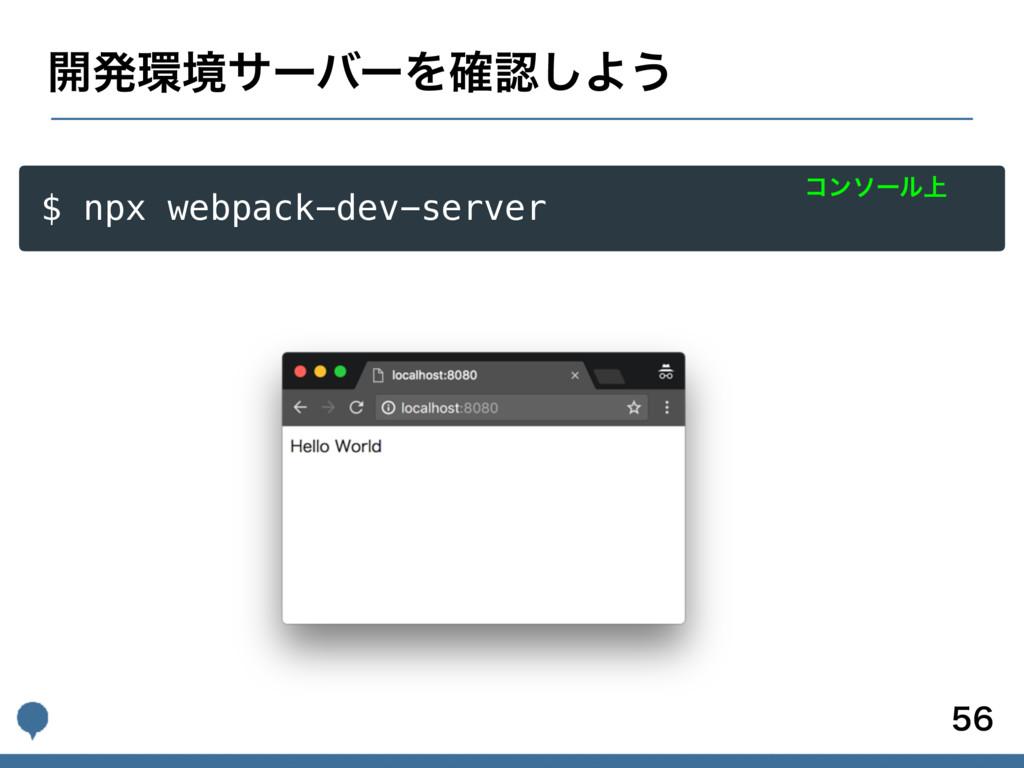 ։ൃڥαʔόʔΛ֬͠Α͏  $ npx webpack-dev-server ίϯιʔ...