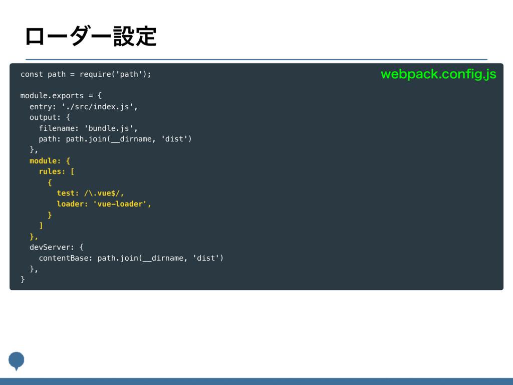 ϩʔμʔઃఆ const path = require('path'); module.exp...