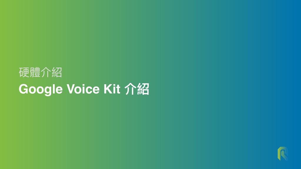 硬體介紹 Google Voice Kit 介紹