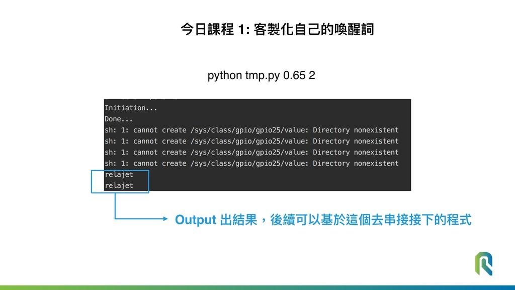 今⽇日課程 1: 客製化⾃自⼰己的喚醒詞 python tmp.py 0.65 2 Outpu...
